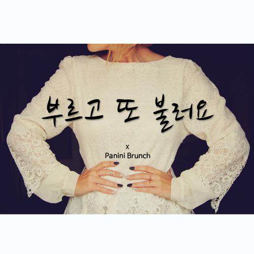 [Single] Panini Brunch – 부르고 또 불러요