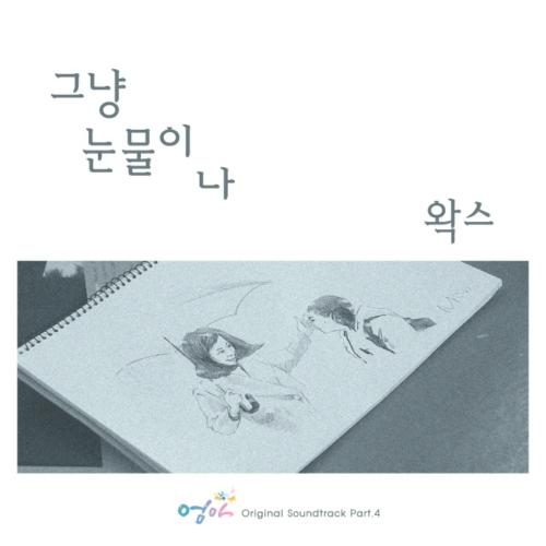 [Single] WAX – Mom OST Part.4