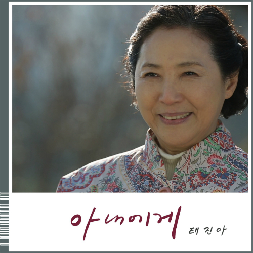 [Single] Tae Jin Ah – All About My Mom OST Part.5