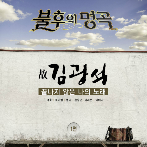 [Single] Various Artists – Immortal Song (Singing The Legend – Kim Kwang Seok Special Part.1)
