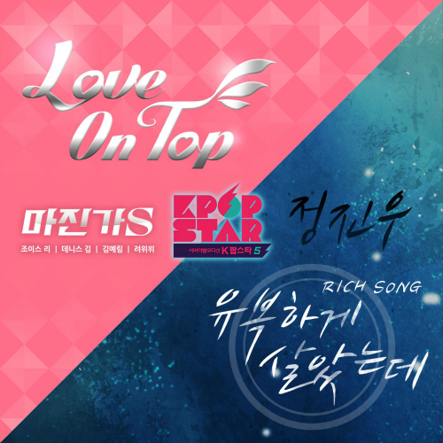 [Single] JUNG JINWOO, Mazinga S – KPOP Star Season 5 `Fallin` Part.6