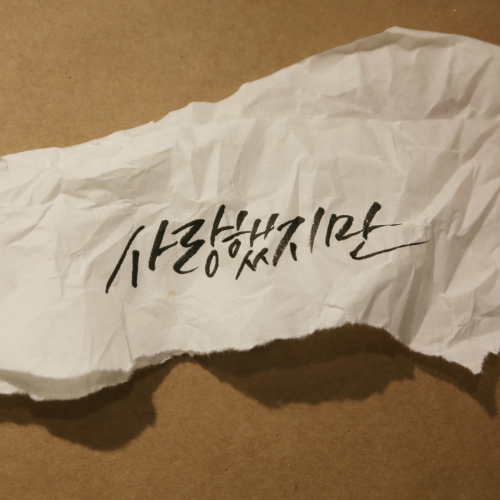 [Single] Seo Young Eun – Unforgettable No.3