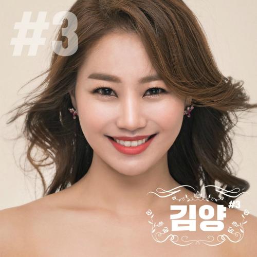 [Single] Kim Yang – 웃어야지 / 내사람
