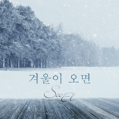 [Single] SEOEL – When The Winter Comes