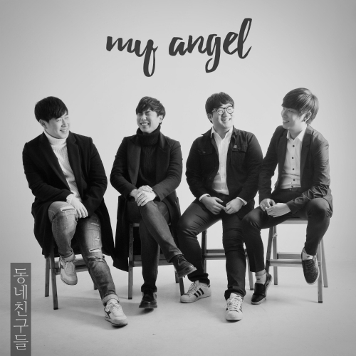 [Single] Neighborhood Friends – My Angel