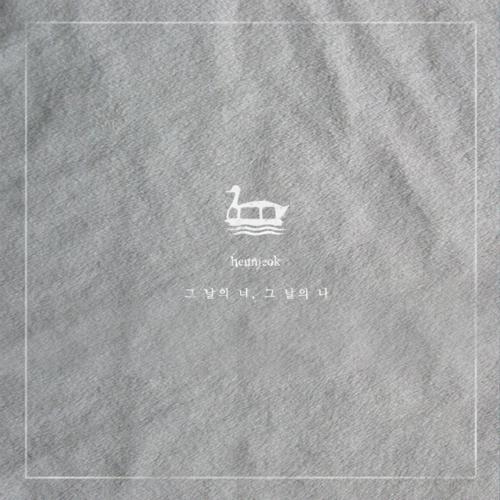 [Single] Heun Jeok – 그 날의 너, 그 날의 나