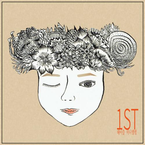[EP] Hazel – 1st Mini Album – Let's Go Home