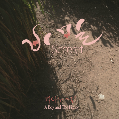 [Single] A Boy and The Piano – Secret