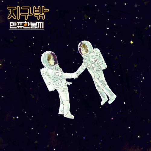 [EP] Manju Pocket – 지구밖
