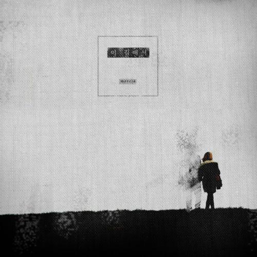 [Single] mercia – 이 길에서