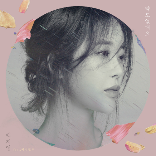 [Single] Baek Ji Young – Medicine (ITUNES PLUS AAC M4A)