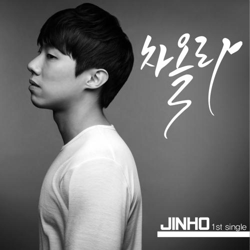[Single] JINHO – 차올라