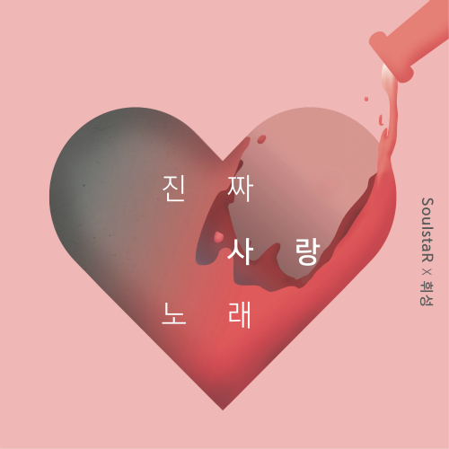 [Single] Soul Star, Wheesung – 진짜 사랑 노래