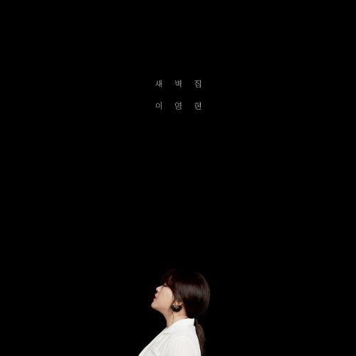 [Single] Lee Young Hyun – Home