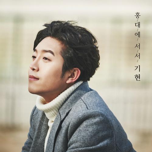 [Single] Kihyun – 홍대에 서서
