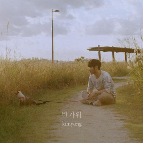 [Single] Kim Yong – 반가워