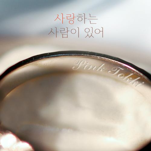 [Single] Pink Tokki – 사랑하는 사람이 있어