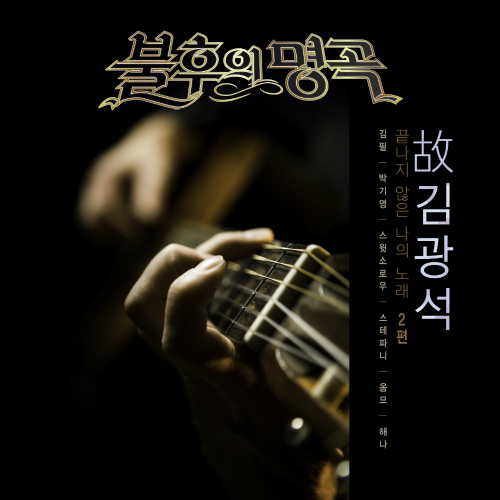 [Single] Various Artists – Immortal Song (Singing The Legend – Kim Kwang Seok Special Part.2)