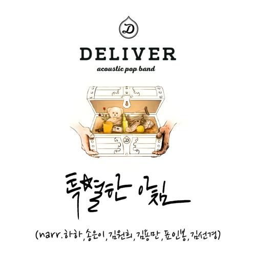 [Single] Deliver – 특별한 아침