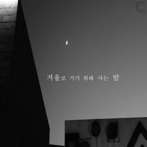"[Single] Temperature of Saying ""Hi"" – 겨울로 가기 위해 사는 밤"