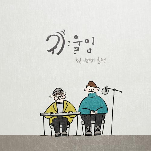[Single] Gwi Urim – 첫 번째 흔적