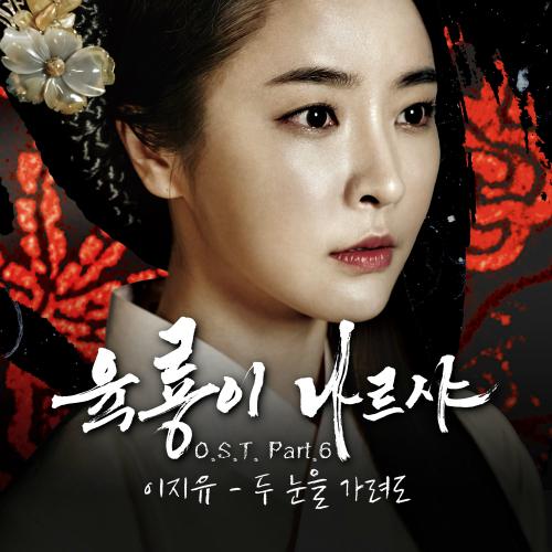 [Single] Lee Ji Yoo – Six Flying Dragons OST Part.6