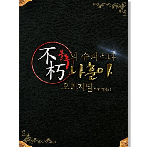 Na Hoon A – 불후의 슈퍼스타 나훈아
