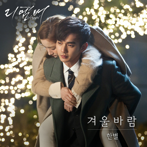 [Single] Hanbyul – Remember – War of the Son OST Part.5