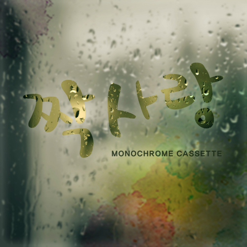 [Single] MONOCHROME CASSETTE – 짝사랑