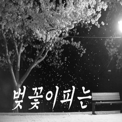 [Single] Um Jae – 벚꽃이피는