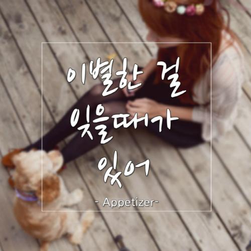 [Single] Appetizer – 이별한 걸 잊을때가 있어 (Feat. 더 데이지)