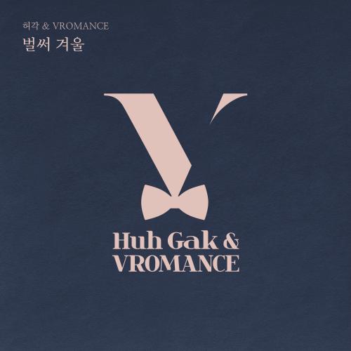 [Single] Huh Gak, VROMANCE – Already Winter