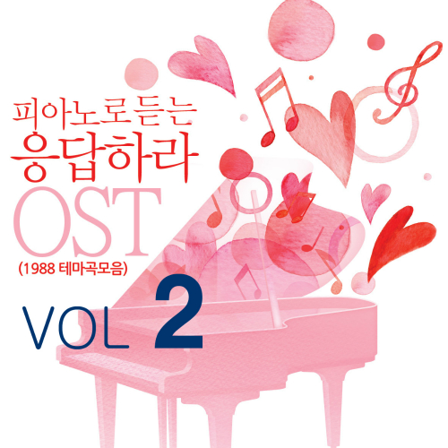 Various Artists – 피아노로 듣는 응답하라 OST (1988 테마곡 모음) Vol. 2