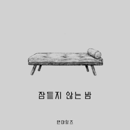 [Single] 10miles – 잠들지 않는 밤