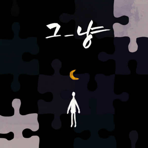 [EP] J_ust – 다른 밤