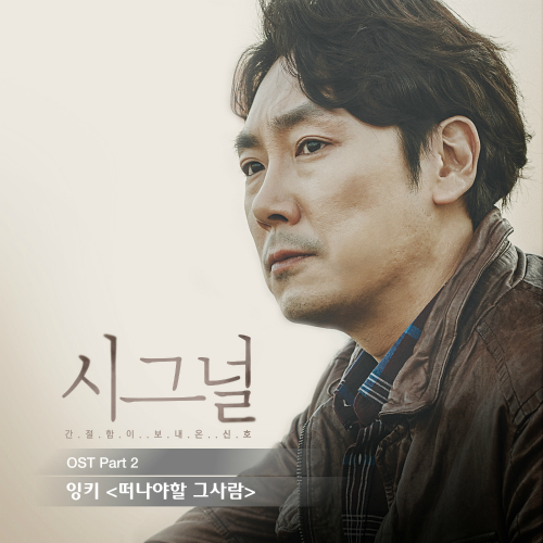 INKY - Signal OST Part.2 - Person That Should Leave K2Ost free mp3 download korean song kpop kdrama ost lyric 320 kbps