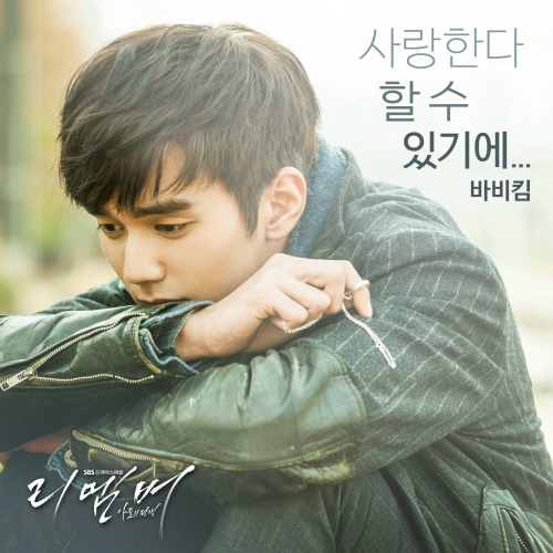 Bobby Kim - Remember OST Part.6 - I Can Love You K2Ost free mp3 download korean song kpop kdrama ost lyric 320 kbps