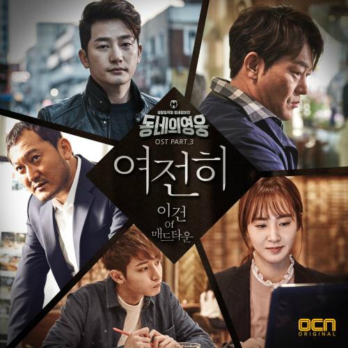 Lee Gun - Neighborhood Hero OST Part.3 - Still K2Ost free mp3 download korean song kpop kdrama ost lyric 320 kbps