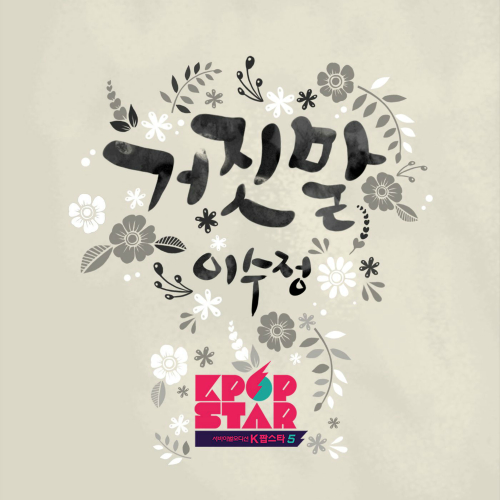 [Single] Lee Soo Jung – KPOP Star Season 5 `거짓말`