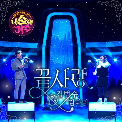 [Single] Kim Bum Soo, Kim Dami – Fantastic Duo