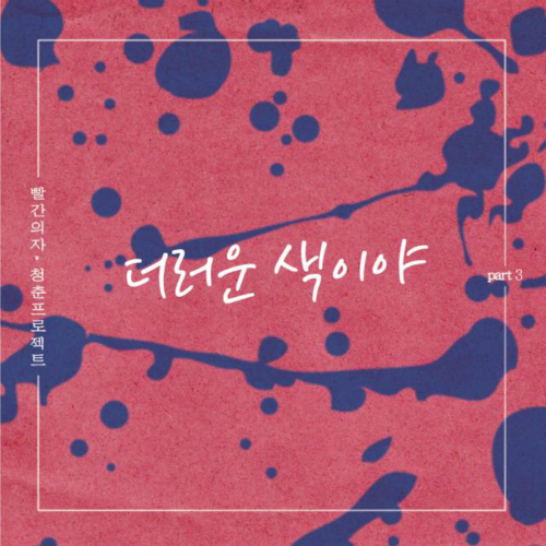 [Single] RED CHAIR – 청춘 프로젝트 Part.3