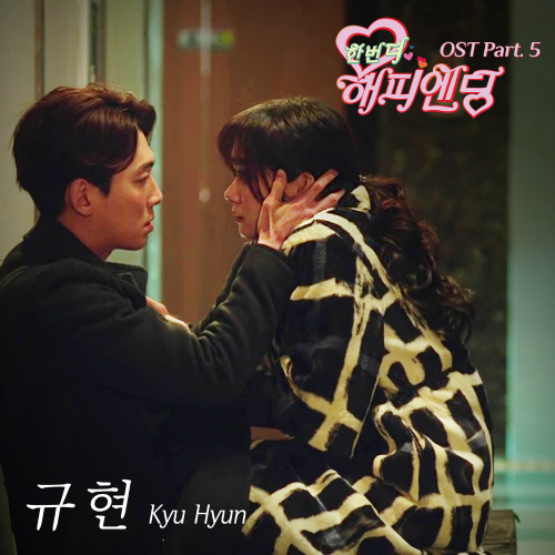 KYUHYUN – One More Happy Ending OST Part.5