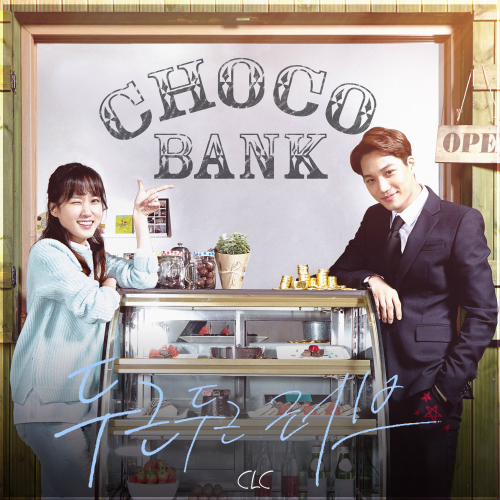 [Single] CLC – Choco Bank OST Part.1 (ITUNES PLUS AAC M4A)