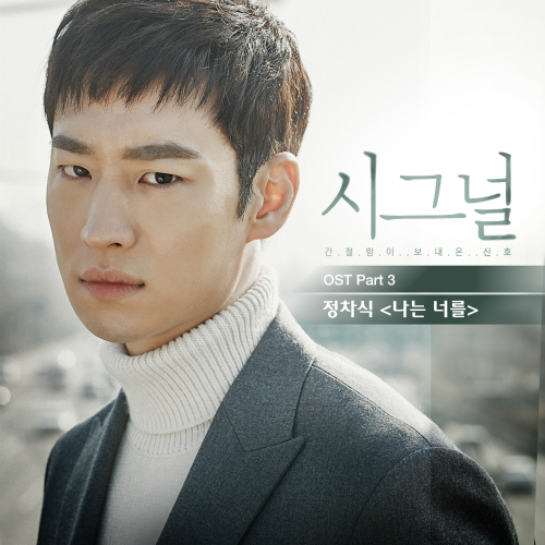 [Single] Jeong Cha Sik – Signal OST Part.3