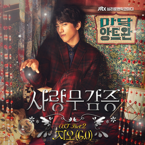 [Single] G.O (MBLAQ) – Madame Antoine OST Part.2