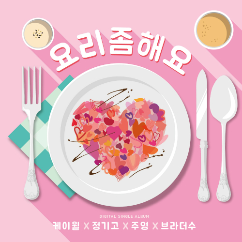 [Single] K.Will, Junggigo, Joo Young, BrotherSu – Cook for love (ITUNES PLUS AAC M4A)