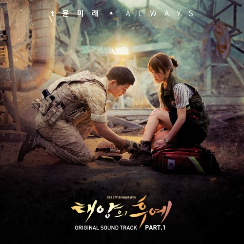 [Single] Yoon Mi Rae – Descendants of the Sun OST Part.1 (FLAC + ITUNES PLUS AAC M4A)