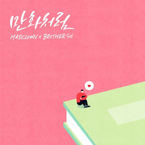 [Single] Mad Clown, BrotherSu – Like Romance Comics