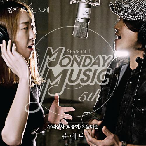 [Single] Baek Seung Hwa (Yurisangja), Yoon Yeo Joon – Monday Music Season 1
