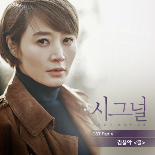 [Single] Kim Yuna – Signal OST Part.4
